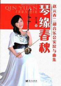 琴縁春秋-趙元春二胡音楽会実况与曲集 (附CD1枚) CD-BOOK