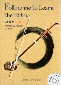 跟我学二胡-Follow me to Learn the Erhu- (附DVD1枚) DVD-BOOK (英文)
