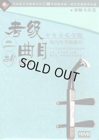 中央音楽学院海内外考級曲目:二胡考級曲目 2級 (DVD・PAL)