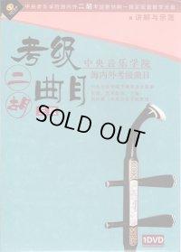 中央音楽学院海内外考級曲目:二胡考級曲目 3級 (DVD・PAL)