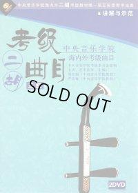 中央音楽学院海内外考級曲目:二胡考級曲目 5級 (DVD2枚組・PAL)