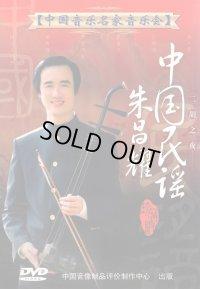 中国民謡 二胡之夜 朱昌耀(台北国家音楽庁 現場実況)(DVD・NTSC)