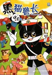 黒猫警長 (DVD・PAL)