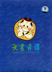 天書奇譚 (DVD2枚組・PAL)