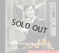 朱昌耀 二胡専輯(大師集16) CD