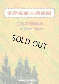 朱昌耀 世界名曲二胡曲譜(付CD2枚)CD- BOOK