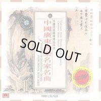 中国広東音楽名家名曲 1 CD
