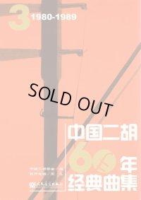 中国二胡60年経典曲集.3(1980-1989) BOOK