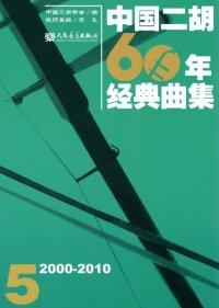 中国二胡60年経典曲集.5(2000-2010) BOOK