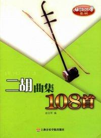 二胡曲集108首 BOOK