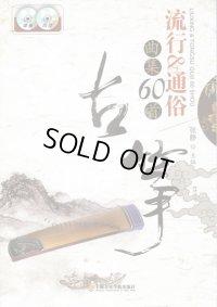 古筝流行&通俗曲集60首(CD2枚組) CD-BOOK