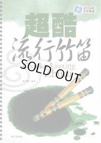 超酷流行竹笛(付 示範盤、伴奏盤 CD2枚) CD-BOOK