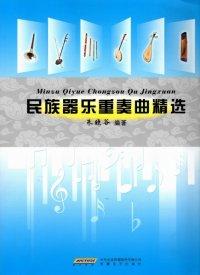 民族器楽重奏曲精選 BOOK