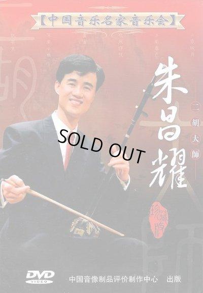 画像1: 二胡大師 朱昌耀 (台北国家音楽庁 現場実況)(DVD・NTSC)