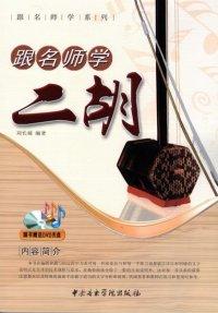 跟名師学二胡(附DVD1枚) DVD-BOOK