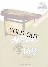 従零起歩 学揚琴 軽松入門[修訂版](付 DVD・PAL) DVD-BOOK