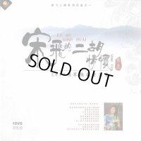 宋飛的二胡情懐 2010年胡琴独奏音楽会 (DVD・PAL)