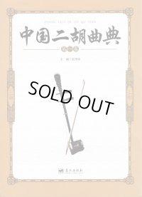 中国二胡曲典 第1巻 BOOK