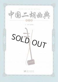 中国二胡曲典 第2巻 BOOK