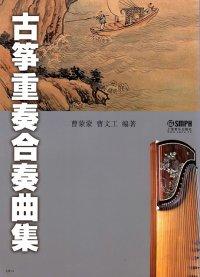 古筝重奏合奏曲集 BOOK