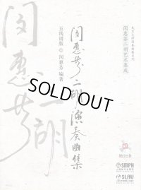 閔恵芬二胡演奏曲集(五線譜版)(付CD3枚組) CD-BOOK