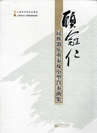 顧冠仁民族器楽重奏及小型合奏曲集(全3冊) CD- BOOK