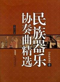 民族器楽協奏曲精選(楽隊総譜) (2) BOOK