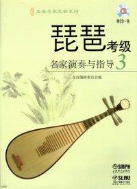 琵琶考級名家演奏与指導(3)(CD2枚組) CD-BOOK