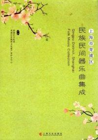 上海市青浦区民族民間器楽曲集成 BOOK