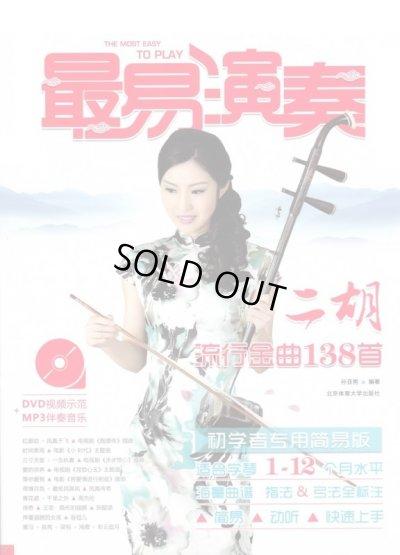 画像1: 最易演奏 二胡流行金曲138首(付 DVD・PAL) DVD-BOOK
