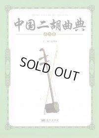 中国二胡曲典 第3巻 BOOK