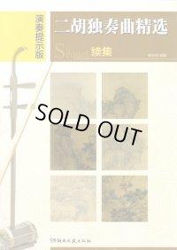 二胡独奏曲精選 続集 (演奏提示版) BOOK
