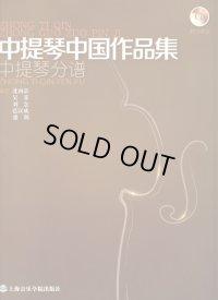 中提琴中国作品集 (鋼琴伴奏譜+中提琴分譜/全2冊)(附CD2枚組) CD-BOOK