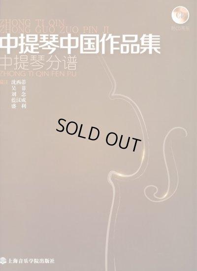 画像1: 中提琴中国作品集 (鋼琴伴奏譜+中提琴分譜/全2冊)(附CD2枚組) CD-BOOK
