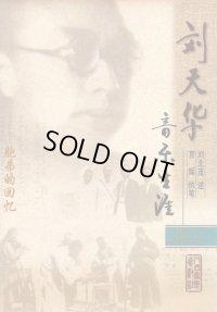 劉天華 音楽生涯 BOOK
