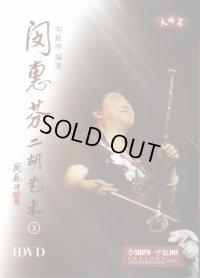 閔恵芬二胡芸術 3 (DVD:PAL 付冊子)
