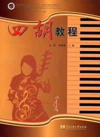 四胡教程 BOOK
