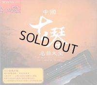 中国古琴演奏名曲大全 (CD2枚組)