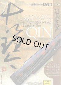 中国音楽大全 古琴巻 (CD8枚組)