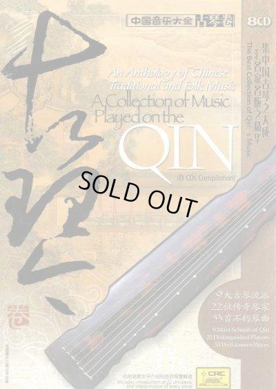 画像1: 中国音楽大全 古琴巻 (CD8枚組)
