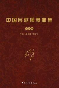 中国民歌鋼琴曲集 漢族巻 BOOK