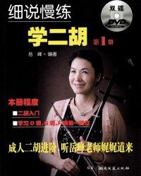 細説慢練 学二胡 (第1冊) (付DVD:PAL 2枚) DVD-BOOK