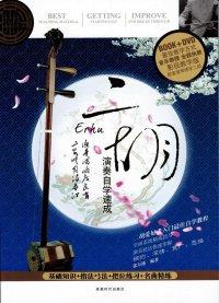 二胡 演奏自学速成 (影視教学版) (付DVD1枚) DVD-BOOK