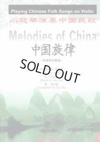 小提琴演奏中国民歌 中国旋律 (附鋼琴伴奏譜:五線譜) CD-BOOK