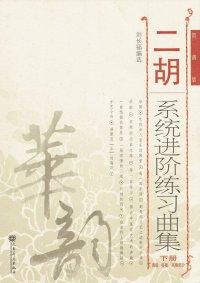 二胡系統進階練習曲集(下冊)(高級、移植、風格部分)(簡譜版) BOOK