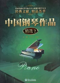中国鋼琴作品精選(2) BOOK