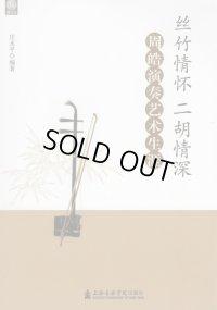 絲竹情懐 二胡情深―周皓演奏芸術生涯(付CD 1枚) CD-BOOK