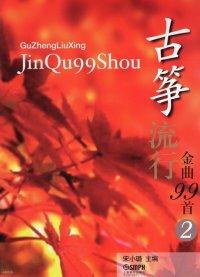 古筝流行金曲99首(2) BOOK