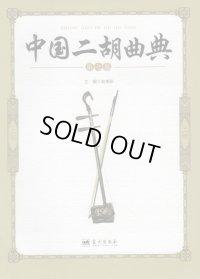 中国二胡曲典 第7巻 BOOK