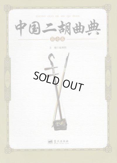画像1: 中国二胡曲典 第7巻 BOOK